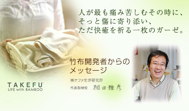 竹布開発者 相田雅彦さんによるTAKEFUのお話会