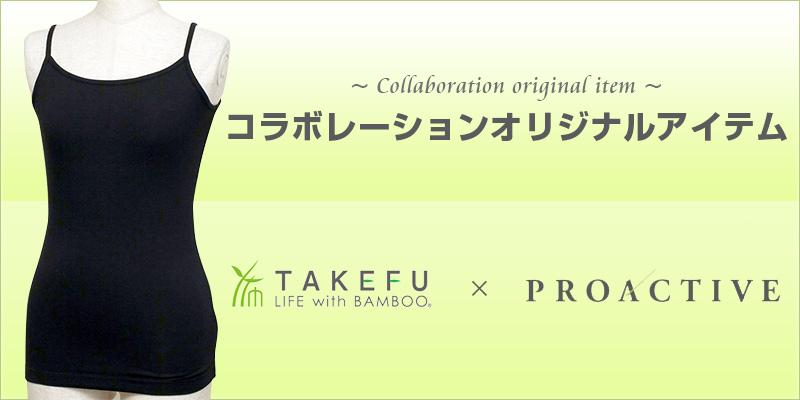 TAKEFU×PROACTIVEコラボーレーションオリジナル商品 黒の竹布キャミソール