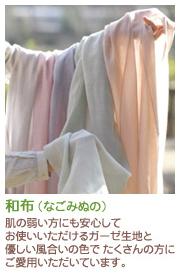 竹布(TAKEFU) 和布(なごみぬの)は肌の弱い方にも安心してお使いいただけるガーゼ生地と優しい風合いの色で、たくさんの方にご愛用いただいています。