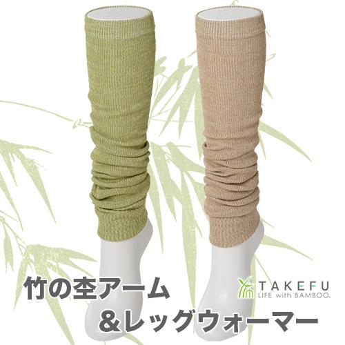 竹布 竹の杢アーム&レッグウォーマー