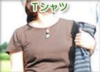 竹布Tシャツ