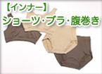 竹布インナー ショーツ・ブラ・腹巻き