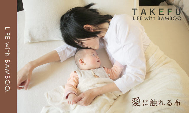 TAKEFU LIFE with BAMBOO 愛に触れる布