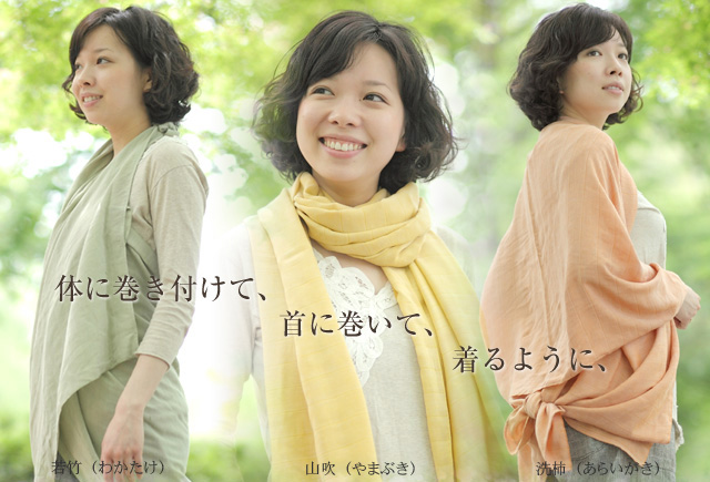 竹布(TAKEFU)竹の二重大判ガーゼストール 清布(すがしぬの)は体に巻きつけて、首に巻いて、着るように使えます。