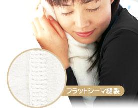 フラットシーマ縫製