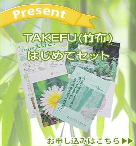 TAKEFU(竹布)はじめてセットプレゼントのお申し込みはこちらから