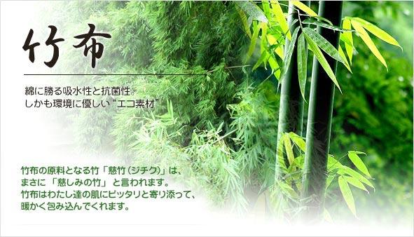 TAKEFU(竹布)とは綿に勝る吸水性と抗菌性を持ち、しかも環境に優しいエコ素材です。