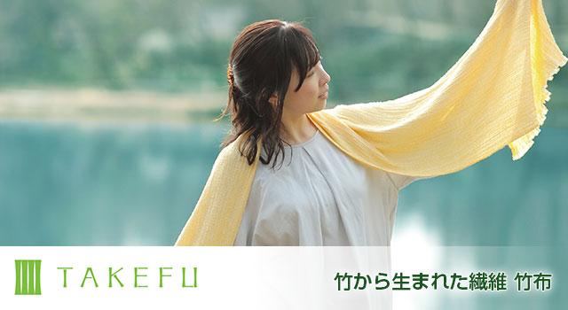TAKEFUフレアーシリーズ