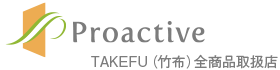 抗菌性、吸水性に優れ、優しい肌ざわりのTAKEFU(竹布)