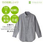 TAKEFU和晒しシャツ