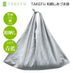 NFW02SER-TAKEFUあづま袋